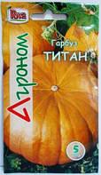 Гарбуз Титан 5н ( Агроном)