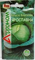 Капуста Ярославна 20г (Агроном)