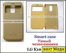 Золотой smart case чехол для LG K10 2017 M250, чехол-книжка