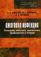 Алексеев А.А. Ожоговая инфекция. Этиология, патогенез, диагностика, профилактика и лечение