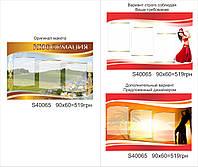 Стенд информационный  код S40065/1