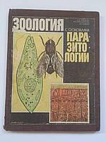"""Д.Тимченко """"Зоология с основами паразитологии"""". 1987 год. Серия учебных таблиц"""