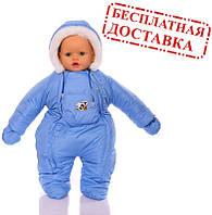 Зимний комбинезон для новорожденных (0-6 месяцев) голубой