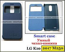Синий smart case чехол для LG K10 2017 M250, чехол-книжка