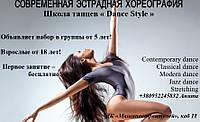 """Dance Style """