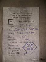 Электрощетка ЭГ 2А 20х32х64 РАСПРОДАЖА