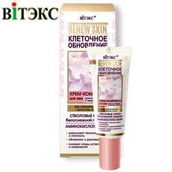 """Витэкс """"ReNew Skin"""" Крем-компресс для век против морщин и темных кругов 20ml (024633)"""