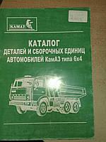 Книга Каталог деталей КАМАЗ