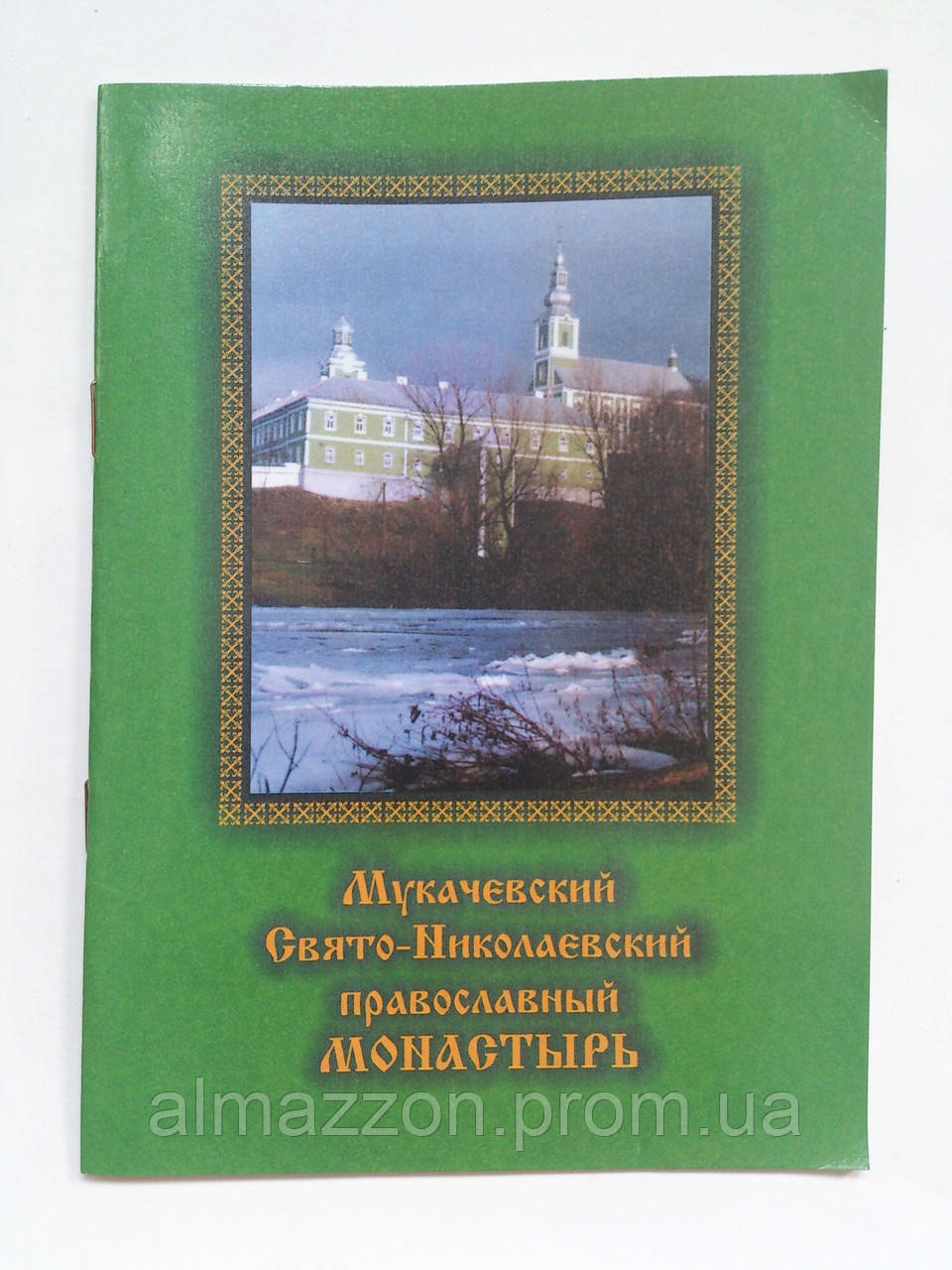 Мукачевский Свято-Николаевский православный монастырь. Исторический очерк. 2001 год