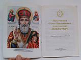 Мукачевский Свято-Николаевский православный монастырь. Исторический очерк. 2001 год, фото 3