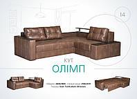 Угловой диван Олимп 2,6 на1.8