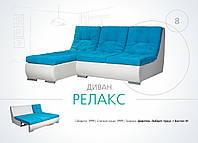 Модульная система Релакс