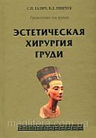 Галич С.П., Пинчук В.Д. Эстетическая хирургия груди