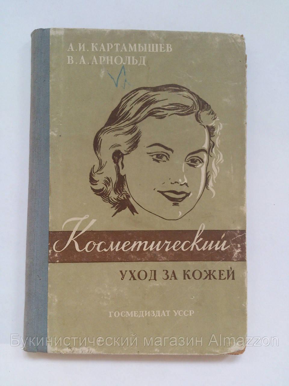"""Картамышев А. """"Косметический уход за кожей"""". 1956 год"""