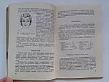"""Картамышев А. """"Косметический уход за кожей"""". 1956 год, фото 4"""