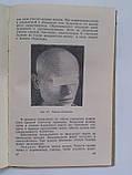 """Картамышев А. """"Косметический уход за кожей"""". 1956 год, фото 7"""