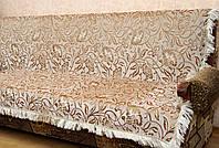 """Покрывала """"Лилия"""" на мягкую мебель.  Цвет - песочный."""