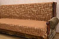 """Покрывала """"Бамбук"""" на диван и кресла. Цвет - коричневый."""