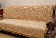 """Дивандек """"Бамбук"""" на диван и кресла.  Цвет - золотой."""
