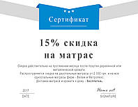 Сертификат на скидку 15% на матрас