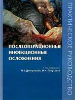 Дмитриева Н.В., Петухова И.Н. Послеоперационные инфекционные осложнения