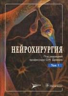 Древаль О.Н. Нейрохирургия. В 2-х томах, фото 1