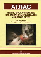 Дронов А.Ф., Смирнова А.Н. Гнойно-воспалительные заболевания мягких тканей и костей у детей