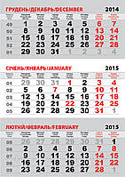 Квартальные сетки календарные