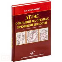 Жебровский В.В. Атлас операций на органах брюшной полости