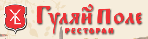 """Ресторан """"Гулий Поле"""" г. Смела"""