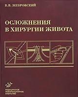 Жебровский В.В., Тимошин А.Д., Готье С.В. Осложнения в хирургии живота