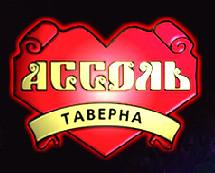 Таверна Ассоль Одесса