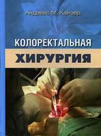 Андреас М. Кайзер Колоректальная хирургия