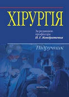 Кондратенко П.Г. Хірургія