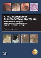 Дж. Коэн. Атлас эндоскопии пищеварительного тракта