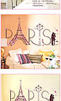 Интерьерная наклейка на стену Париж (140х76), фото 2