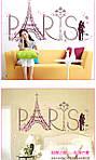 Интерьерная наклейка на стену Париж (140х76), фото 4