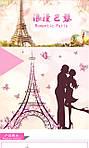 Интерьерная наклейка на стену Париж (140х76), фото 5