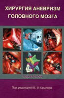 Крылов В.В. Хирургия аневризм головного мозга в 3-х томах, фото 1