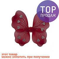 Крылья Бабочки с сердечками (красные) 32х36см / карнавальный костюм