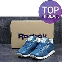 Женские кроссовки Reebok кожаные, голубого цвета / стильные кроссовки женские Рибок, удобные, на белой подошве