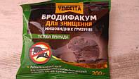 Вендета тістова принада від гризунів 200г (бродіфакум 0,05%), фото 1