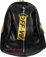 Женский рюкзак с цветной лентой черный с желтой лентой, фото 1