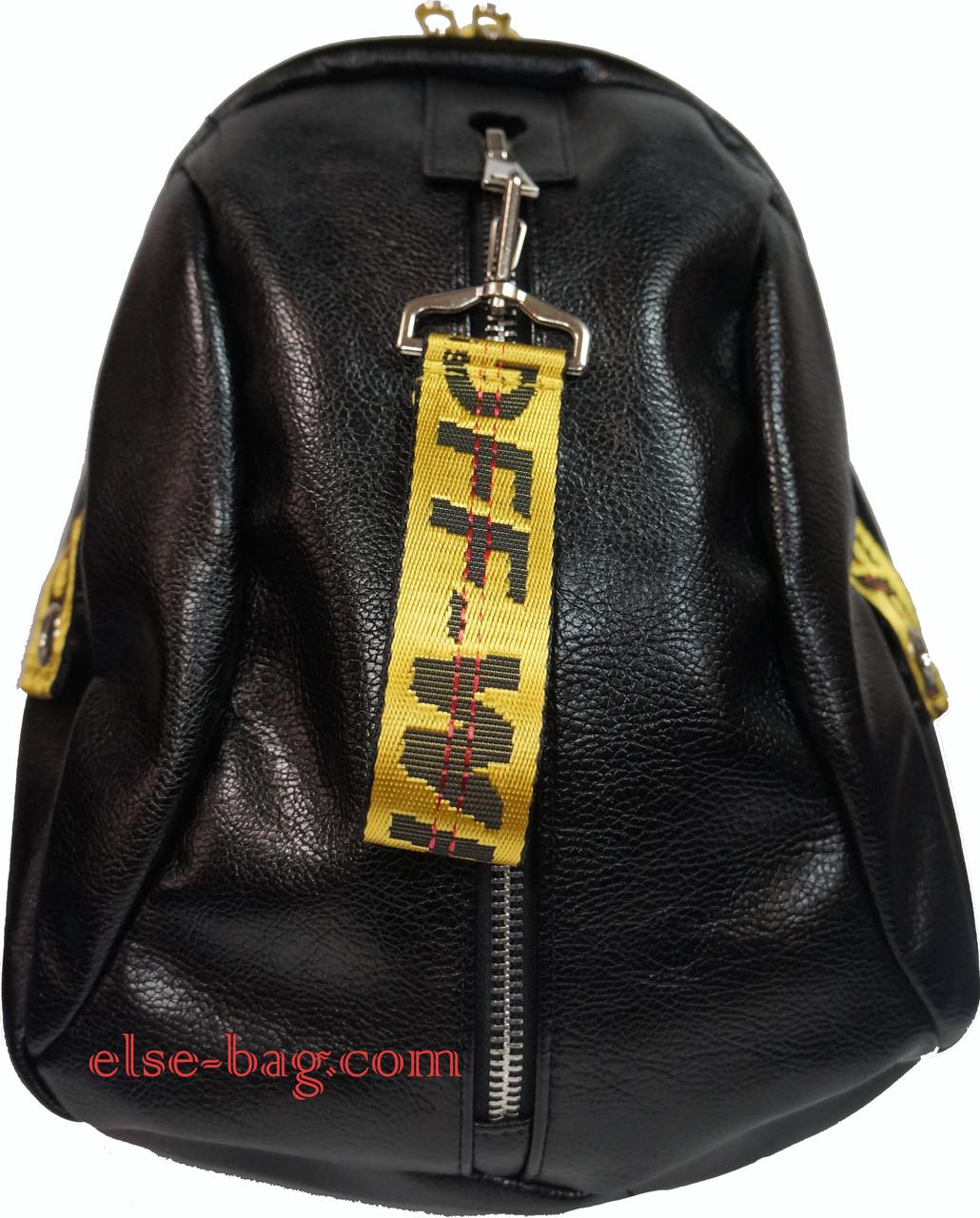 Женский рюкзак с цветной лентой черный с желтой лентой