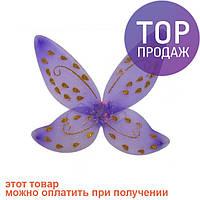 Крылья Феи (фиолетовые) 50х64см / карнавальный костюм