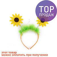 Антенки Цветок / аксессуары для волос