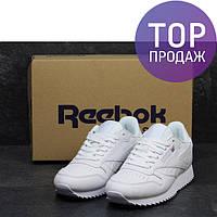Женские кроссовки Reebok Classic, белого цвета / кроссовки женские Рибок Классик, кожаные, удобные, модные