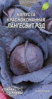 Насіння Міні Капуста червоноголова Лангесвіт Ред 1 г 809 Насіння України, фото 2