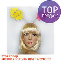 Антенки поролон Доллар / аксессуары для волос