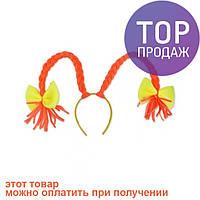 Антенки поролон Косы Пеппи / аксессуары для волос